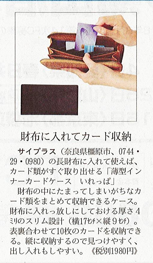 薄型インナーカードケースいれっぱMJ掲載
