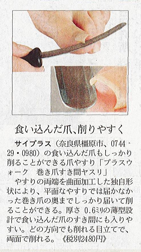 日経MJ掲載 プラスウォーク 巻き爪すき間ヤスリ
